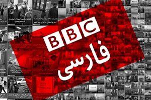 صغری کبری BBC برای حمله به قائمه نظام/ جریان تحریف ادامه دارد