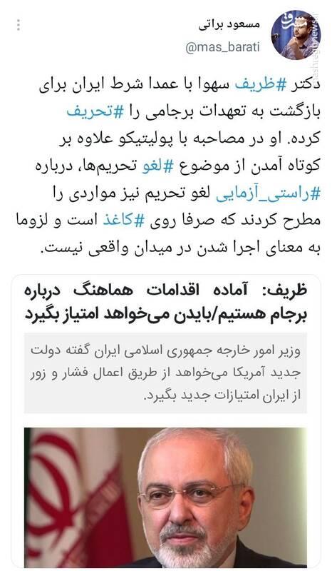 تحریف شرط ایران برای بازگشت به تعهدات برجام