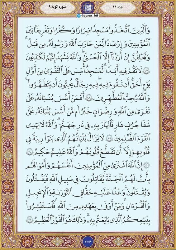 """شروع صبح با """"قرآن کریم""""؛ صفحه ۲۰۴+صوت"""