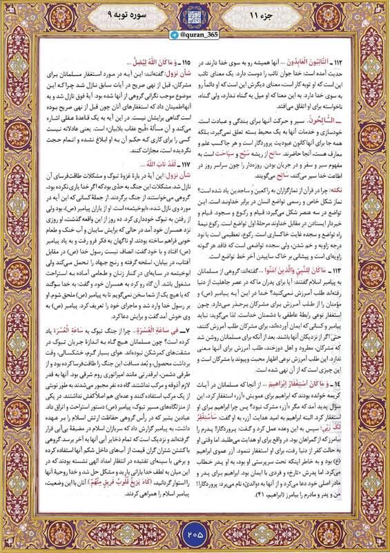 """شروع صبح با """"قرآن کریم""""؛ صفحه ۲۰۵+صوت"""