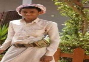 کودک یمنی قربانی جنایت هولناک عناصر آل سعود