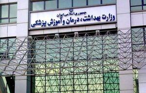 اطلاعیه وزارت بهداشت در خصوص آزمون استخدامی