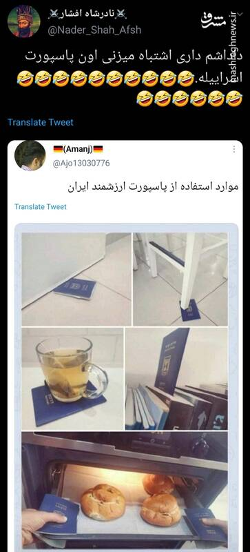 داداش اشتباه میزنی اون پاسپورت اسراییله+عکس