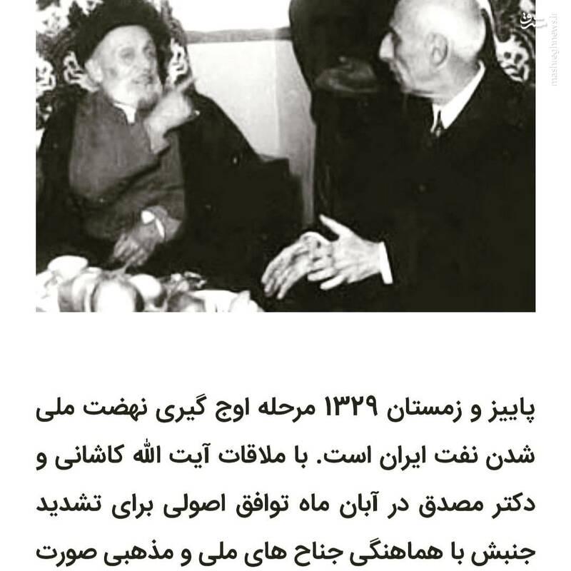 توییت مهدی چمران درباره روز ملی شدن نفت