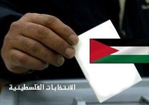درخواست رئیس شاباک برای لغو انتخابات فلسطین در صورت حضور حماس