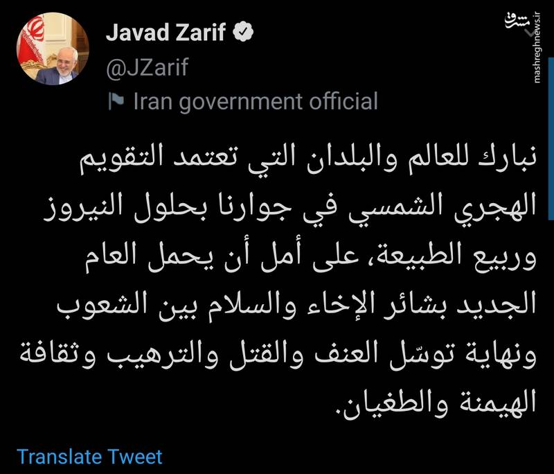 ظریف نوروز را به زبان عربی تبریک گفت