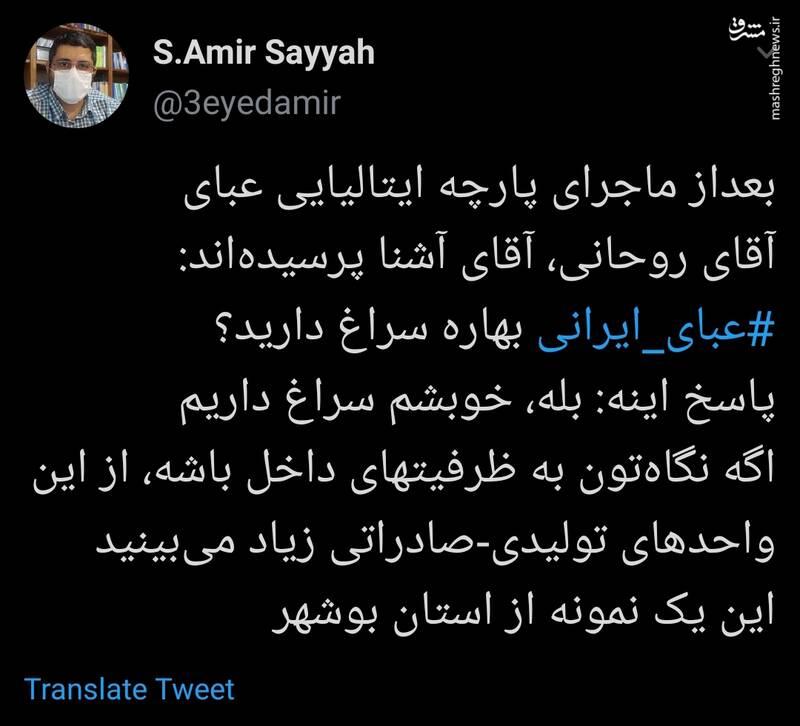 لطفا برای خرید عبای بهاره رئیسجمهور سری هم به بوشهر بزنید!
