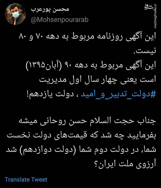 جناب روحانی چرا این قیمتها آرزوی ملت ایران شد؟