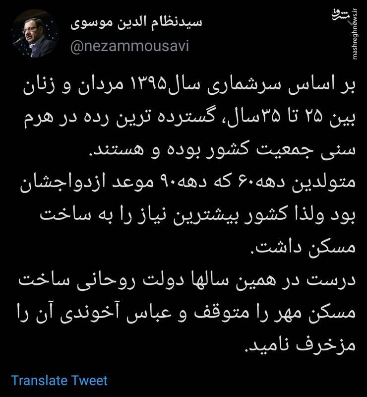 سیاستهای غلط دولت روحانی علیه جوانان دهه ۶۰