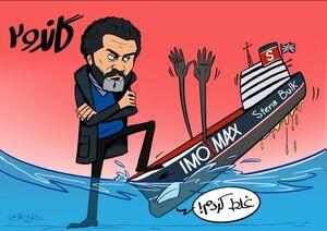 کاریکاتور/ توقیف نفتکش انگلیسی در گاندو