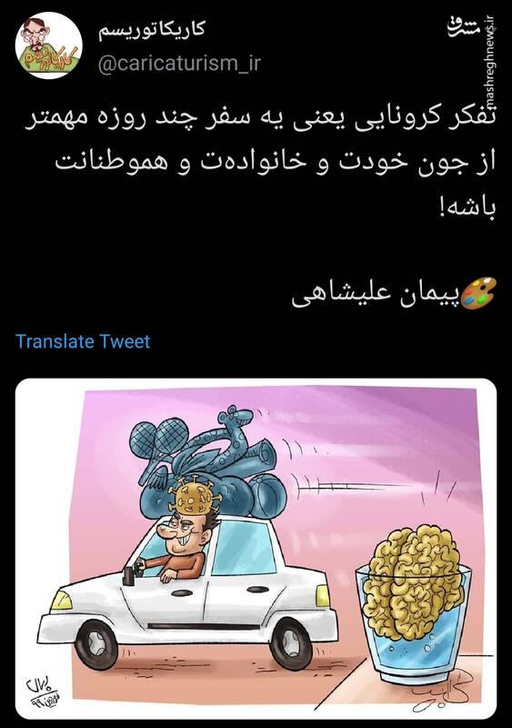 تفکر کرونایی به این میگن +کاریکاتور