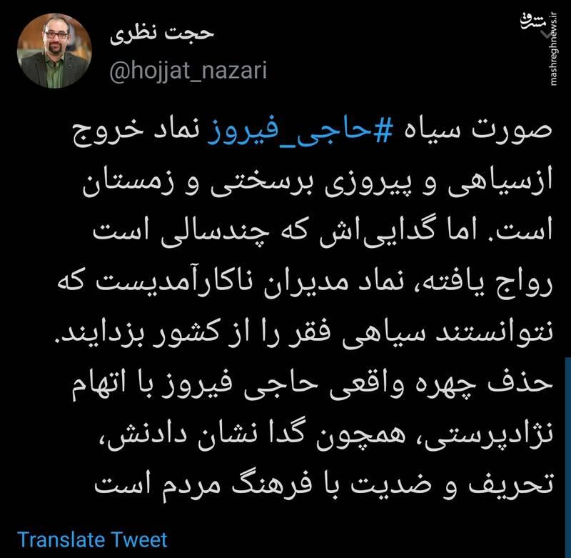گدایی حاجی فیروز نماد ناکارآمدی مدیران است!
