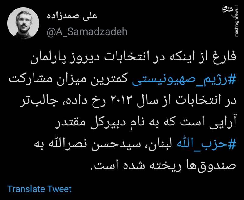 رای به سیدحسن نصرالله در انتخابات پارلمان رژیم صهیونیستی!