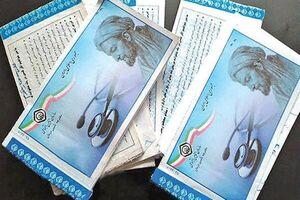 گزارشی از حذف دفترچه های کاغذی درمان