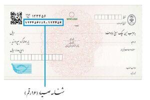 آغاز ثبت اجباری نقل و انتقال چکهای جدید در سامانه صیاد