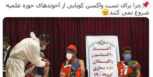 واکسیناسیون پاکبانان شروع شد؛ هجمههای ضدانقلاب شدت گرفت