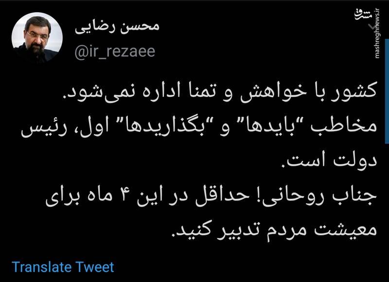 """محسن رضایی: مخاطب اول """"بایدها"""" و """"بگذاریدها"""" رئیس دولت است"""