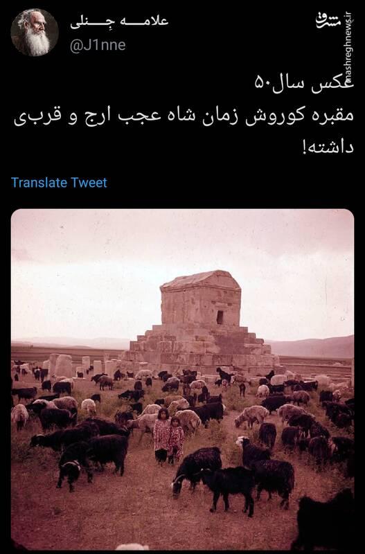 مقبره کوروش در زمان شاه عجب ارج و قربی داشته! +عکس