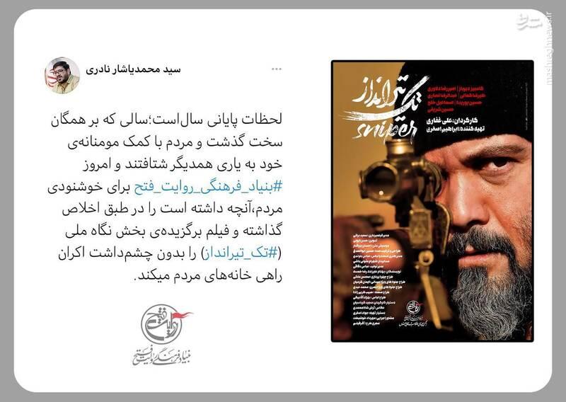 پخش «تک تیرانداز» بدون چشم داشت از رسانه ملی
