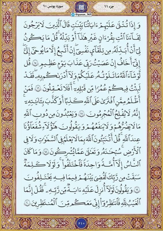 """شروع صبح با """"قرآن کریم""""؛ صفحه ۲۱۰+صوت"""