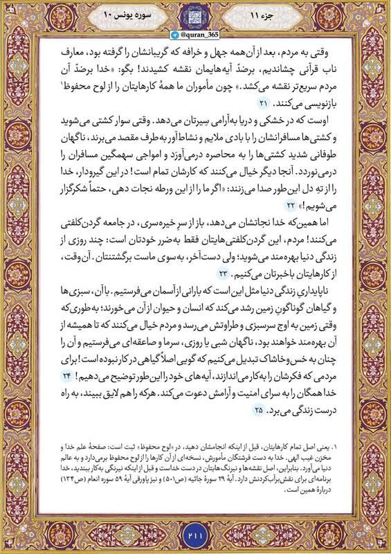 """شروع صبح با """"قرآن کریم""""؛ صفحه ۲۱۱+صوت"""