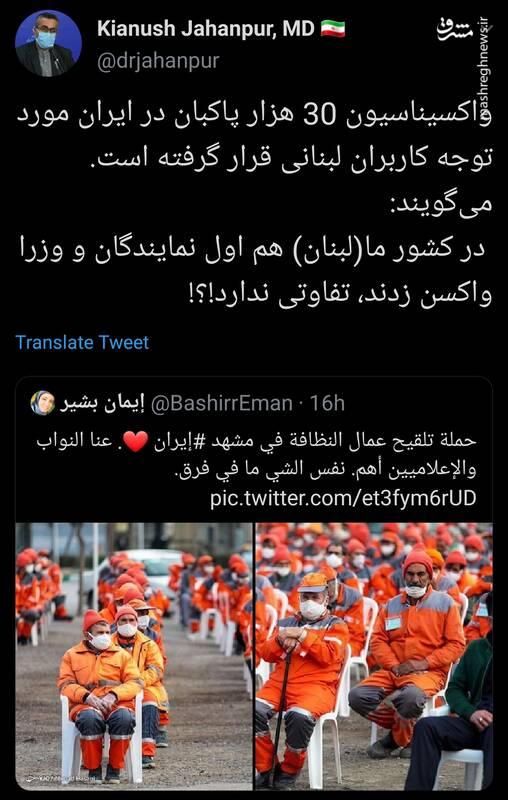 تعجب لبنانیها از واکسیناسیون پاکبانان در ایران
