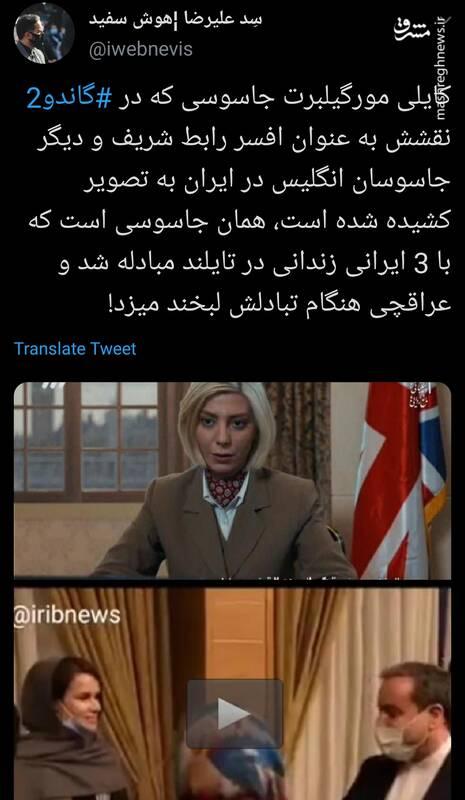 جاسوسی که عراقچی هنگام تبادلش لبخند میزد! +عکس