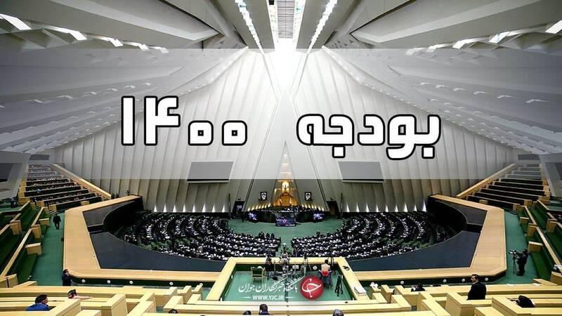 ۲۹ قانون ابلاغی پارلمان یازدهم؛ از یادگاریهای مجلس دهم تا بودجه ۱۴۰۰
