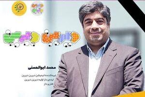 تهیه کننده دیرین دیرین ابوالحسنی