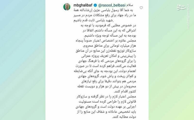 پاسخ قالیباف به برادر شهید بلباسی درباره اعتبارات مجلس برای محرومیتزدایی