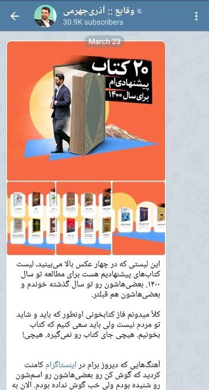 واکنش آذری جهرمی به بیانات رهبر انقلاب درباره فضای مجازی چه بود؟