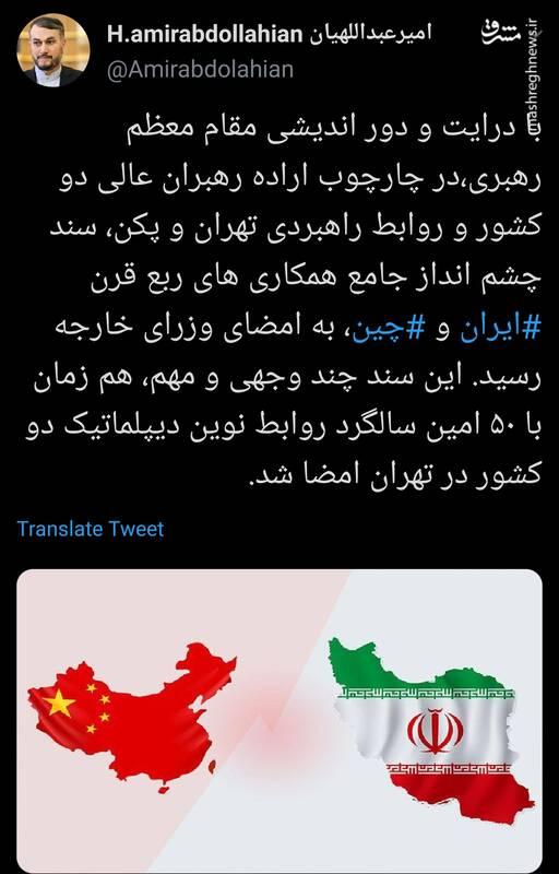 توییت امیرعبداللهیان بعد از امضای سند همکاری ایران و چین