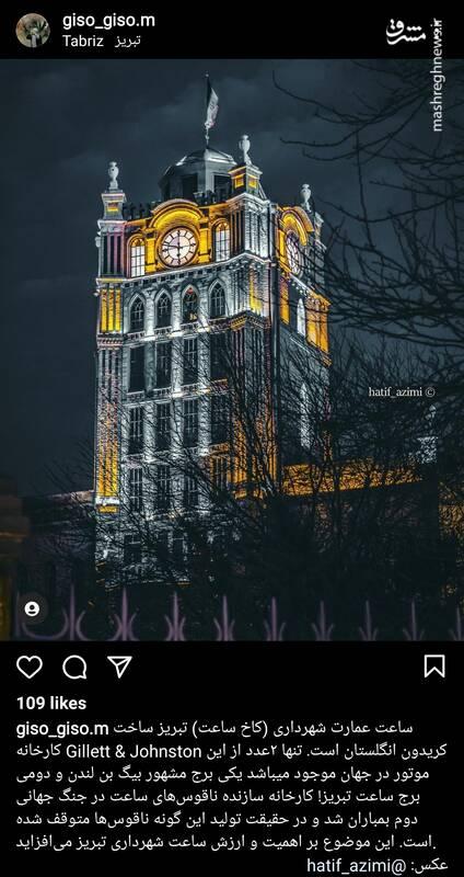 وجه شباهت ساعت عمارت تبریز با برج بیگبن لندن +عکس