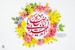 توییت خواهر مسیحی لبنانی به مناسبت ولادت امام زمان(عج)
