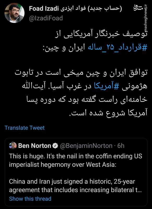 توصیف خبرنگار آمریکایی از قرارداد ۲۵ ساله ایران و چین