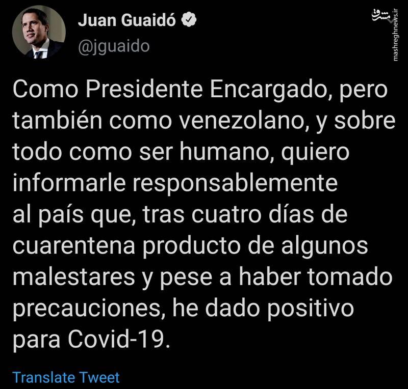 رهبر مخالفان ونزوئلا به کرونا مبتلا شد