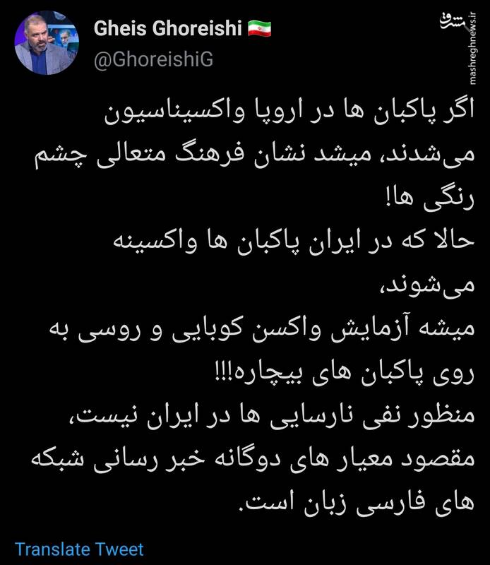 از فرهنگ متعالی چشمرنگیها تا موش آزمایشگاهی در ایران!