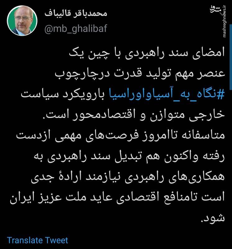دیدگاه قالیباف درباره سند راهبردی ایران و چین