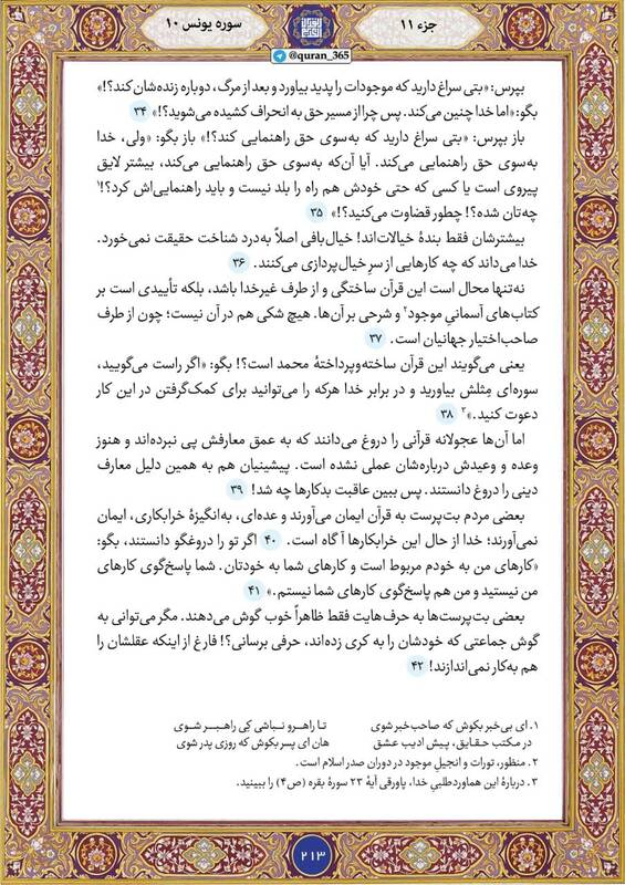 """شروع صبح با """"قرآن کریم""""؛ صفحه ۲۱۳+صوت"""