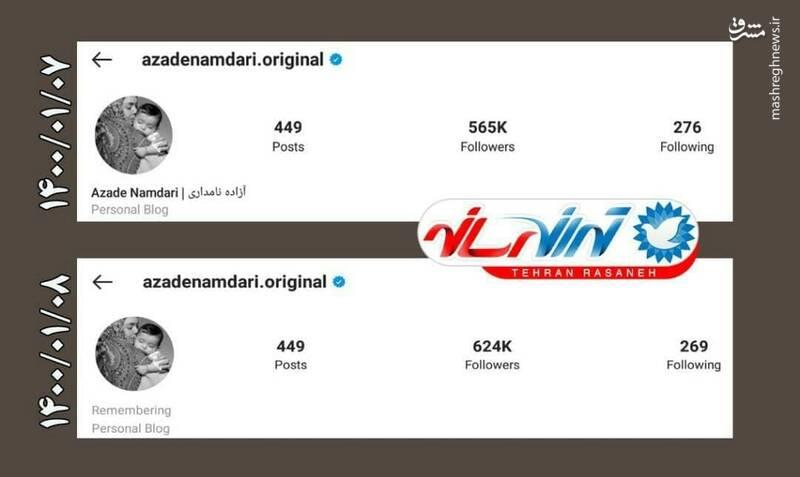 """صفحه رسمی اینستاگرام """"آزاده نامداری"""" قبل و بعد از فوت"""
