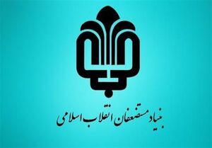 واکنش بنیاد مستضعفان به خبر توزیع کارت هدیه ۵میلیونی به روحانیون