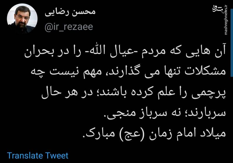 توییت محسن رضایی درباره مسئولانی که سربارند نه سرباز منجی
