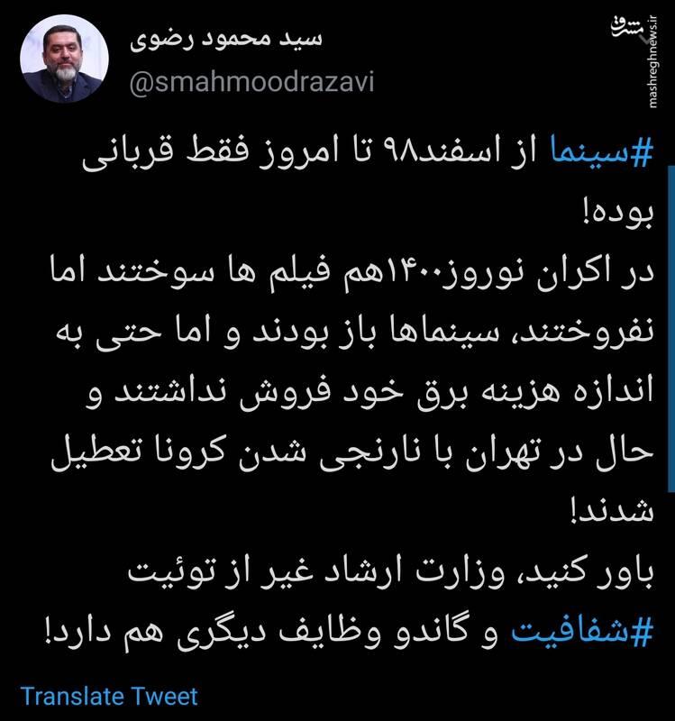 وزارت ارشاد غیر از توئیت و گاندو وظایف دیگری هم دارد!