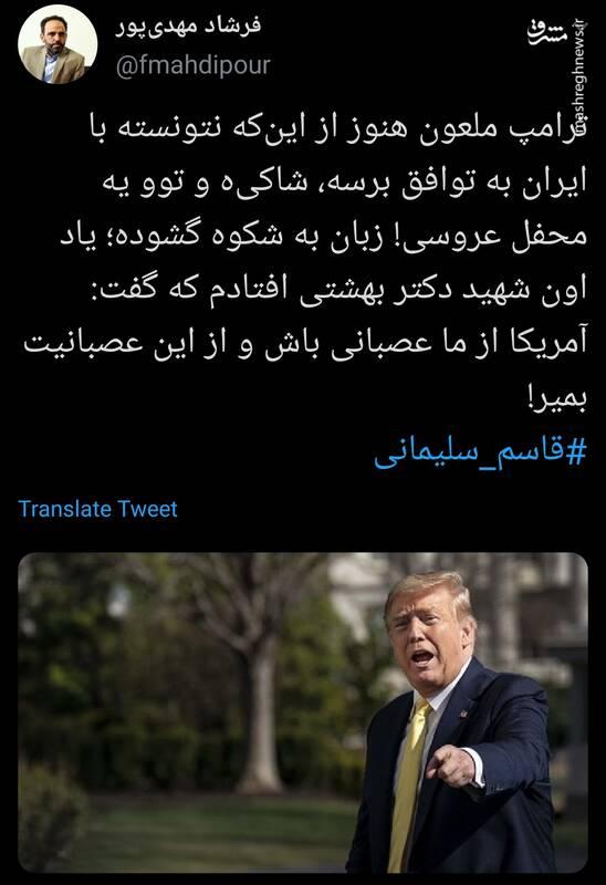 گلایه ترامپ از ایران در مجلس عروسی