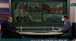 پشت پرده فضاسازیها ضد همکاری ایران و چین +فیلم