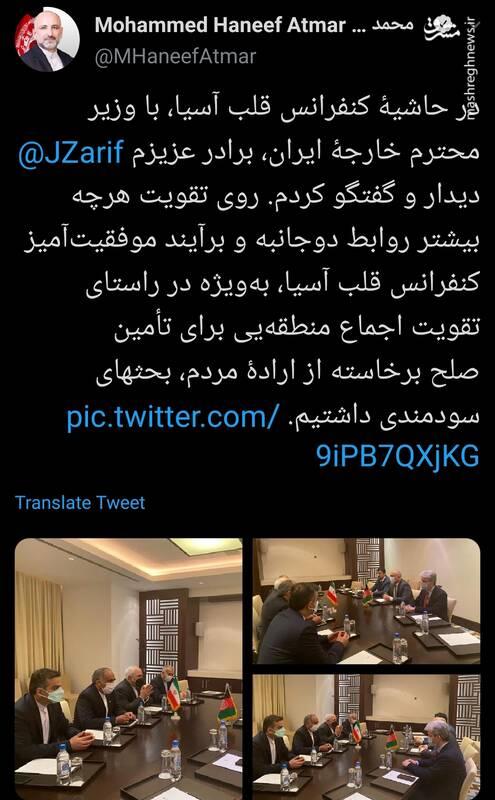 گفتگوی مقام افغان با ظریف درباه اجماع منطقهای