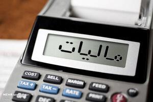 لزوم اصلاح نظام حکمرانی مالیاتی کشور