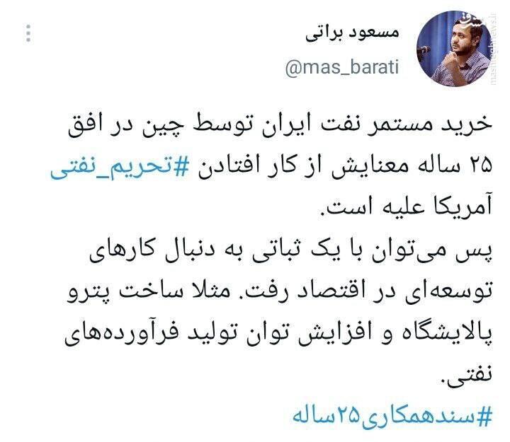 ماحصل خرید مستمر نفت ایران توسط چین