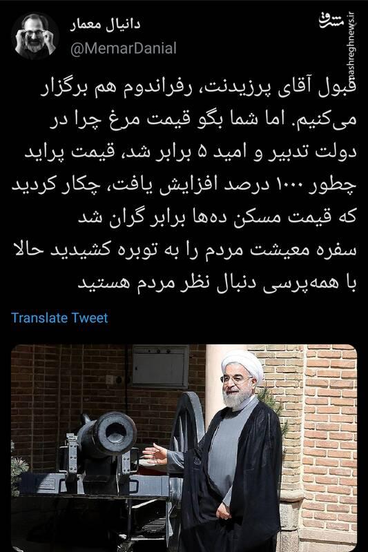 آقای روحانی! مقصودتان از همهپرسی چیست؟