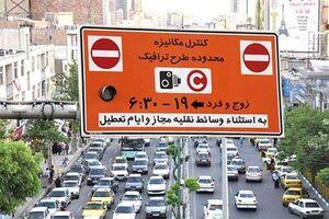 فیلم/ اعلام لغو طرح ترافیک تهران تا پایان هفته